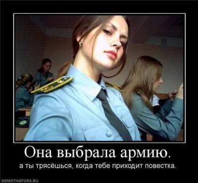 Женщинам разрешат служить в армии