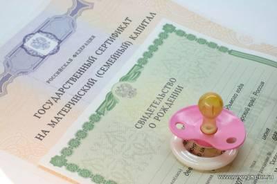 Программу материнский капитал продлят на 5 лет