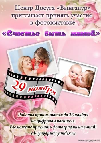 Фестиваль молодых мам