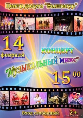 """14 февраля концерт """"Музыкальный микс"""""""
