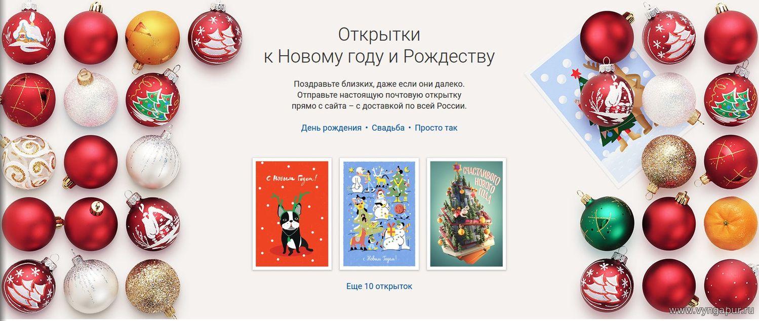 Таможне, отправить открытку почтой россии онлайн