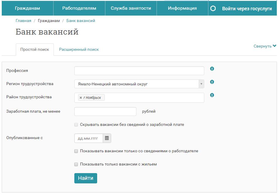 Вакансии Центра занятости города Ноябрьск