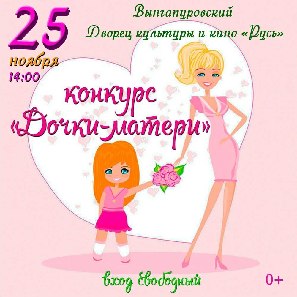 """25.11 конкурс """"Дочки-матери"""""""