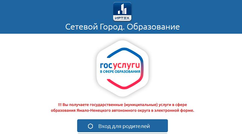 Новый адрес сетевой город вынгапуровский
