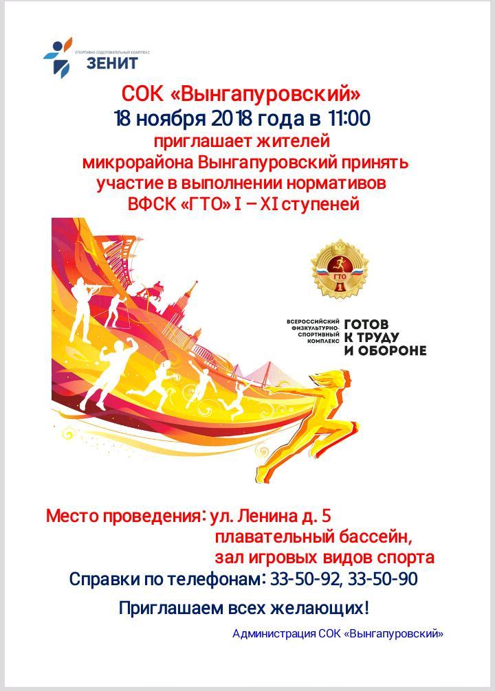 18.11 Открытие лыжного сезона и ГТО