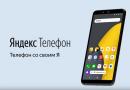 Яндекс.Телефон поступил в продажу