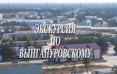Фильм о Вынгапуровском